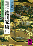 近世日本国民史 徳川家康(一) 家康時代 関原役-電子書籍