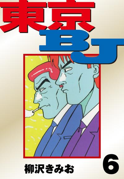 東京BJ(6)-電子書籍