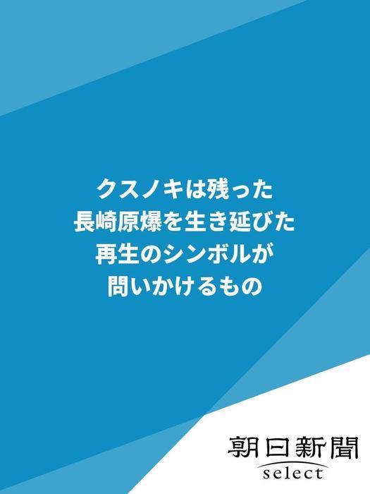 クスノキは残った 長崎原爆を生き延びた再生のシンボルが問いかけるもの拡大写真