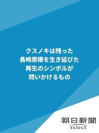 クスノキは残った 長崎原爆を生き延びた再生のシンボルが問いかけるもの-電子書籍