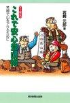 すぐ役立つこれで安心登山術 : 笑顔で山を下りるために-電子書籍