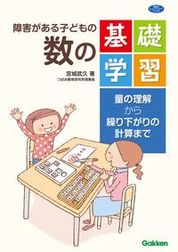 障害がある子どもの数の基礎学習-電子書籍