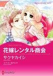 花嫁レンタル商会-電子書籍