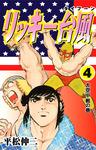 リッキー台風4-電子書籍