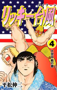 リッキー台風 4-電子書籍