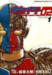 キカイダー02(1)-電子書籍