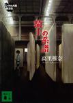 騎士の系譜 フェンネル大陸 偽王伝2-電子書籍