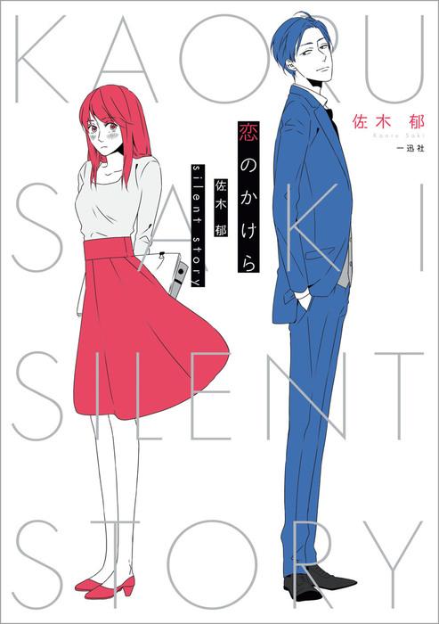 恋のかけら 佐木 郁 silent story-電子書籍-拡大画像
