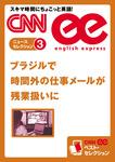 [音声DL付き]ブラジルで時間外の仕事メールが残業扱いに(CNNee ベスト・セレクション ニュース・セレクション3)-電子書籍