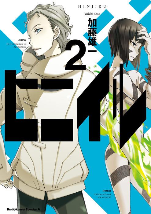 ヒニイル(2)-電子書籍-拡大画像