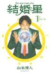結婚星(1)-電子書籍
