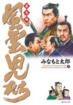 風雲児たち 幕末編 28巻-電子書籍