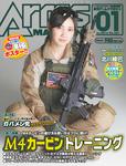 月刊アームズマガジン2016年1月号-電子書籍