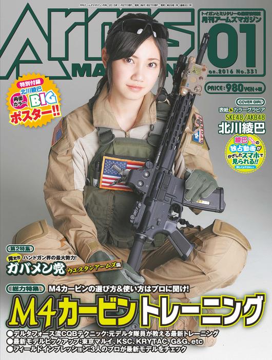 月刊アームズマガジン2016年1月号拡大写真