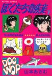ぼくたちの疾走 / 7-電子書籍