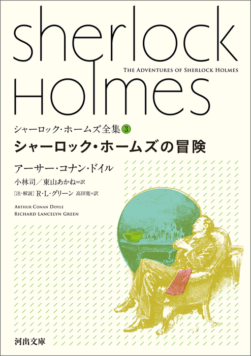 シャーロック・ホームズ全集3 シャーロック・ホームズの冒険-電子書籍-拡大画像