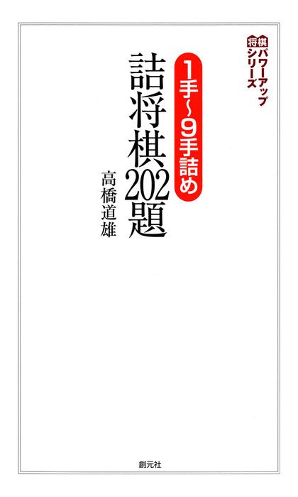 将棋パワーアップシリーズ 1手~9手詰め 詰将棋202題拡大写真