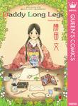 Daddy Long Legs-電子書籍