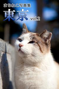 まちねこ写真集・東京 vol.2