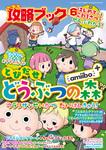 できる攻略ブック6 とびだせ どうぶつの森 amiibo+ ウラワザなせいかつ だいけんきゅう!-電子書籍