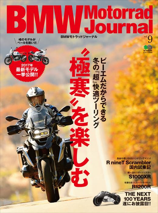 BMW Motorrad Journal vol.9拡大写真