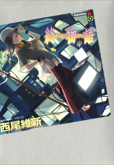 終物語 (中)-電子書籍-拡大画像
