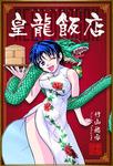 皇龍飯店 REST DRAGON-電子書籍