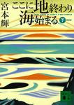 ここに地終わり 海始まる(下)-電子書籍