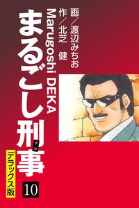 まるごし刑事 デラックス版(10)