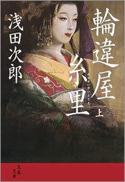 輪違屋糸里(上)-電子書籍