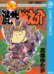 剣客 渋井柿之介-電子書籍