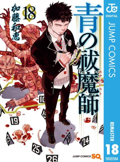 青の祓魔師 リマスター版 18-電子書籍