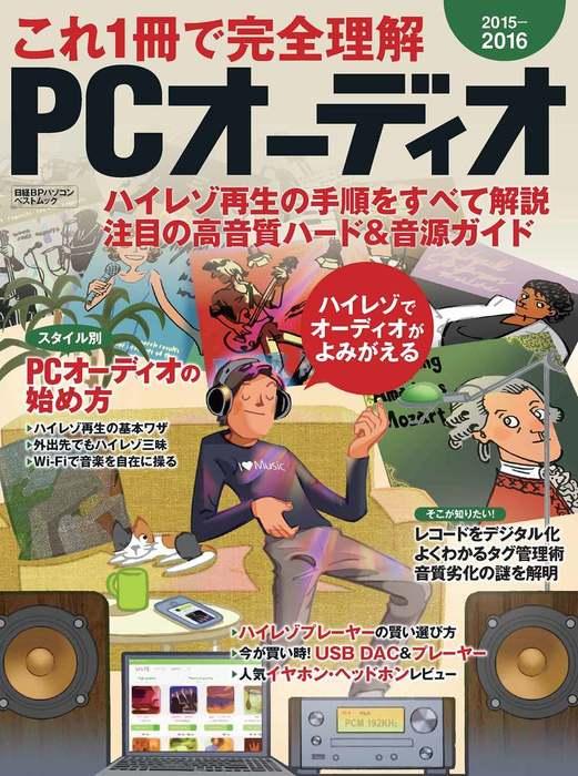 これ1冊で完全理解 PCオーディオ2015-2016 ハイレゾ再生の手順をすべて解説 注目の高音質ハード&音源ガイド-電子書籍-拡大画像