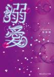 溺愛[下]-電子書籍