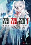W.W.W -ワールド・ワイド・ウォー1--電子書籍