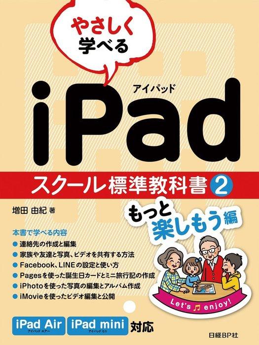 やさしく学べる iPadスクール標準教科書2 もっと楽しもう編拡大写真
