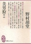 美男狩(上)-電子書籍