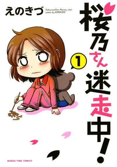桜乃さん迷走中! 1巻-電子書籍