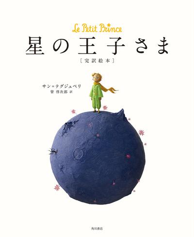 星の王子さま[完訳絵本]-電子書籍