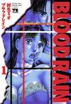 BLOOD RAIN 1-電子書籍