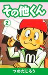 その他くん(2)-電子書籍