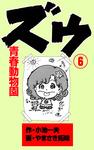 ズウ~青春動物園 6-電子書籍