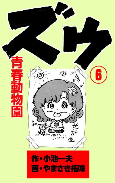 ズウ~青春動物園(6)-電子書籍