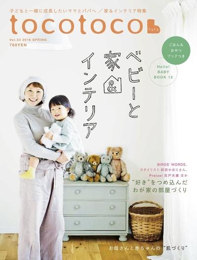 tocotoco33-電子書籍