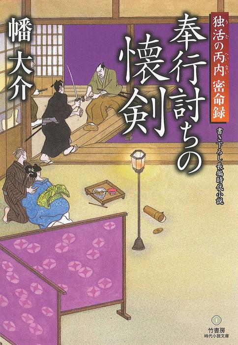 独活の丙内 密命録 奉行討ちの懐剣-電子書籍-拡大画像