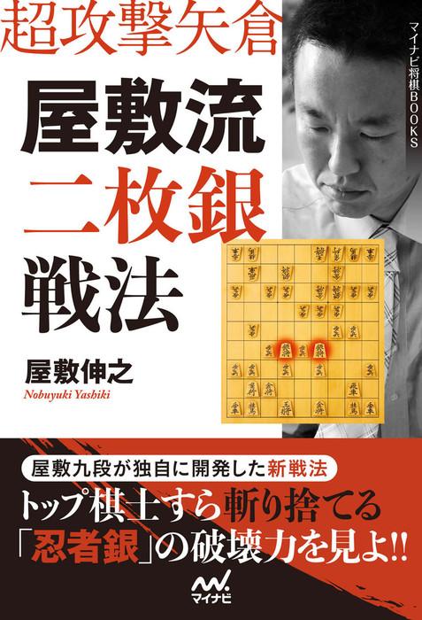 超攻撃矢倉 屋敷流二枚銀戦法-電子書籍-拡大画像