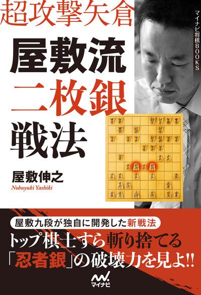 超攻撃矢倉 屋敷流二枚銀戦法-電子書籍