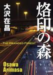 烙印の森-電子書籍