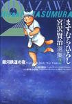 ますむら・ひろし 宮沢賢治選集 2 銀河鉄道の夜-電子書籍