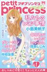 プチプリンセス 2016年 vol.1-電子書籍